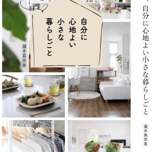 新書籍の表紙がいよいよ完成!!!