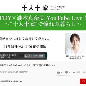 【YouTubeライブ】TDYショールームコラボ企画