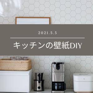 【DIY】キッチンの壁紙変えました。と便利に感じたこと