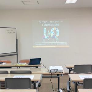 ライフオーガナイザー2級認定講座開催しました