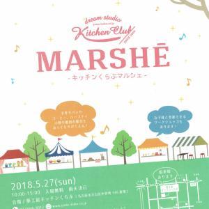 マルシェのお知らせ+庭香Niwacaの庭Part3