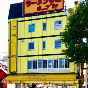 千駄ヶ谷 ホープ軒
