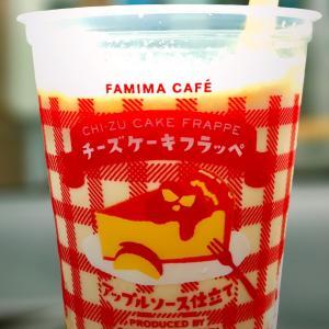ファミマ チーズケーキフラッペ