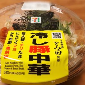 中華蕎麦 とみ田 監修 冷やし豚中華