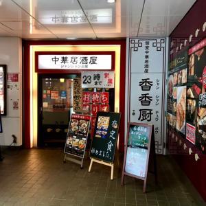 中華居酒屋 香香厨房