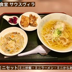 中華食堂 サウスヴィラ