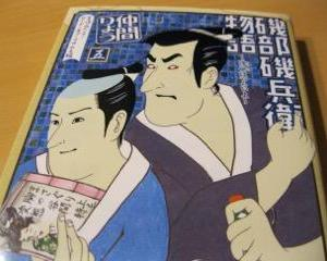 磯部磯兵衛物語、北斎漫画?