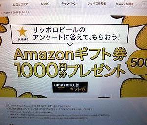 サッポロビールのアンケートに答えてアマゾンのギフト券!
