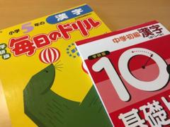 1日10分漢字ドリル
