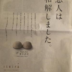 粋な広告♪