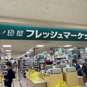 京都伊勢丹に「紀ノ国屋」出店