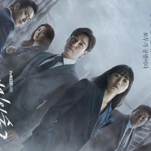 韓国ドラマ「秘密の森シーズン2」