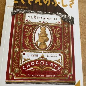 「ひと粒のチョコレートに」