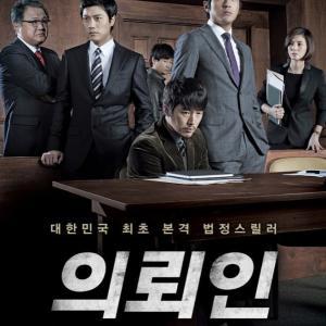 韓国映画「依頼人」