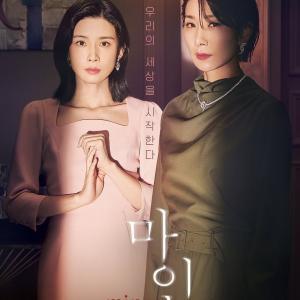 韓国ドラマ「マイン」