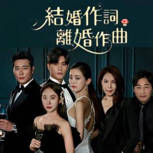 韓国ドラマ「結婚作詞離婚作曲」