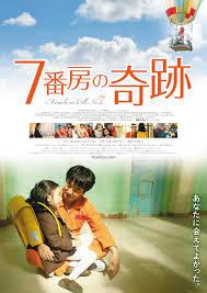 映画「7番房の奇跡」