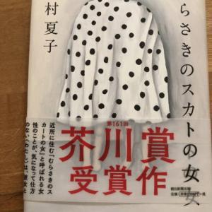 芥川賞受賞「むらさきのスカートの女」