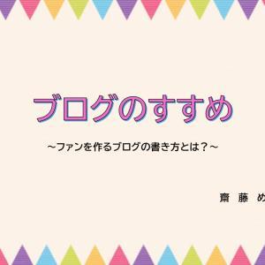 ハピママイベントまで後6日!!★パワーポイントで話をする資料を作る!