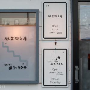 コム・ラ・ボア・ラクテ ~憩いのカフェ~