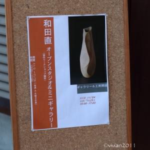 和田 直 オープンスタジオ&ミニギャラリー in 茂木