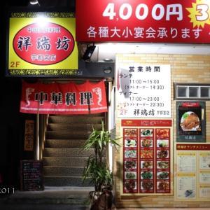 中国家庭料理 祥瑞坊(しょうずいぼう)宇都宮店 ~お気に入りの晩酌セット~