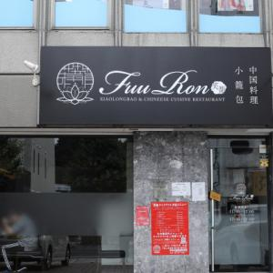 小籠包・中国料理 Fuu Ron(芙籠) ~複数人で訪れたいお店~