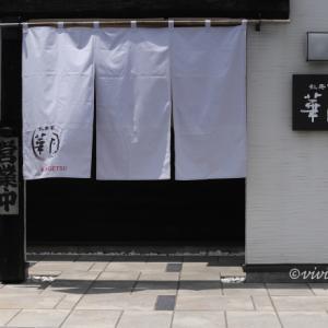 奴寿司 華月 ~お祝いの食事会~