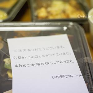 ひな野のテイクアウト ~初めてのUber Eats~