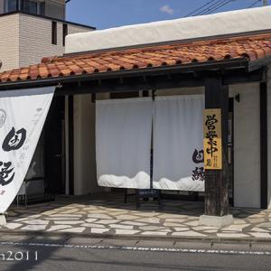すしの田丸家 田縁(でんえん) ~お洒落な寿司ランチ~
