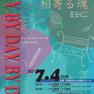 宇都宮市民芸術祭演劇公演 ~相寄る魂、DAY BY DAY BY DAY~