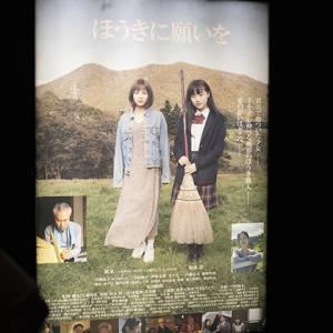 映画「ほうきに願いを」 一日限定公開 @MOVIX宇都宮