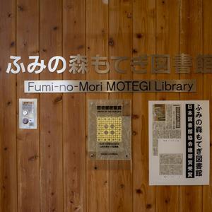 茂木 ふみの森もてぎ図書館 ~居心地の良い図書館~
