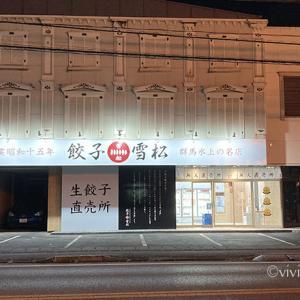 餃子の雪松 宇都宮店 ~無人の生餃子直売所~