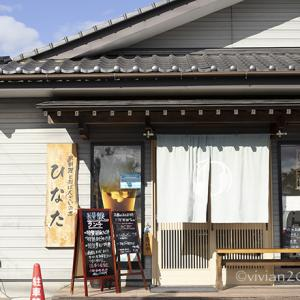 芳賀 京料理とおばんざいの店 ひなた ~おばんざいランチ~