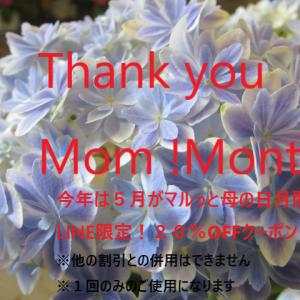 MAY is MOTHER`S  MONTH♡