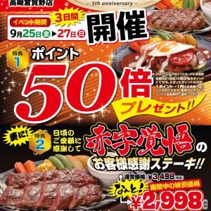 ハッピーバーグ高崎倉賀野店5周年イベント!ハッピーバーグ高崎中泉店も同時開催!