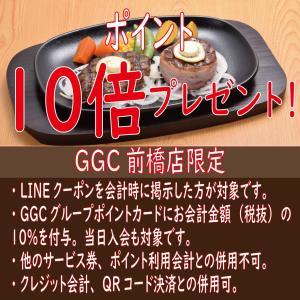 GGC前橋店毎月29日は肉の日「ポイント20倍プレゼント」
