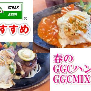 GGC前橋店限定メニュー「春のGGCハンバーグ」  群馬県前橋市