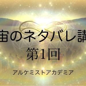 【宇宙のネタバレ講座動画】鋭意制作中でございます〜