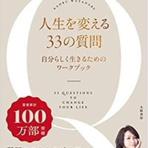 """""""本日発売人生を変える33の質問"""""""