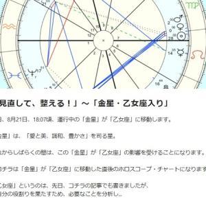 「金星」が「乙女座」に移動します♪~『note』も更新してます!