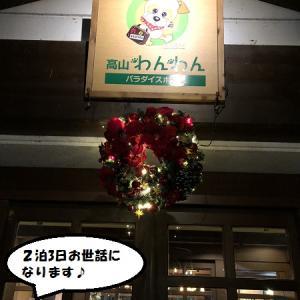 カリノちゃん、岐阜に行く♪~ホテル編~