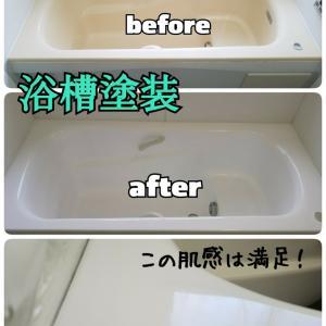 千葉県佐倉市 浴槽塗装