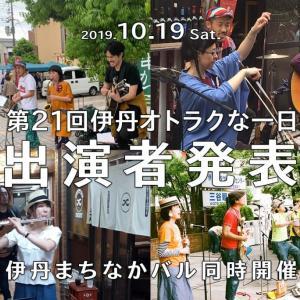 「第21回オトラクな一日」は2019年10月19日(土)開催!!(*^^*)