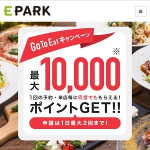 Go To Eat で無限くら寿司!ホンマに無限やん☆