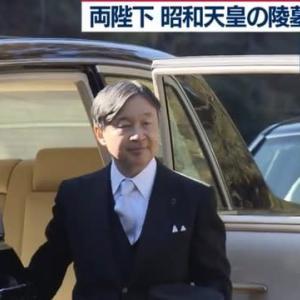 両陛下 武蔵野陵へ