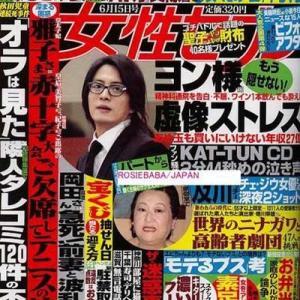 日本一運のいい女ー雅子皇后の肖像 49