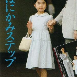 日本一運のいい女ー雅子皇后の肖像62