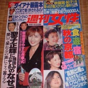 日本一強い女ー皇嗣妃殿下の肖像 27